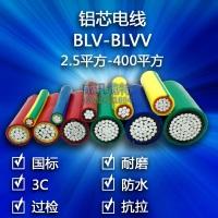 国标铝芯电线单皮双皮BLVV2.5/4/6/10/16/25/35/50平方家用电线 铝芯电线单皮双皮BLVV电线