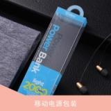 移动电源包装盒 数码电子产品销售终端包装UV印刷PVC塑料包装盒
