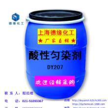 供应上海酸性匀染剂生产厂家︳酸性匀染剂供货商︳酸性匀染剂批发价格图片