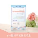 pvc塑料手机外壳包装盒 聚氯乙烯手机配件皮套外包装盒厂家定制