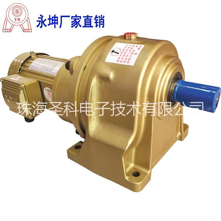 永坤三相卧式齿轮减速电机750w 380v 变频调速电机