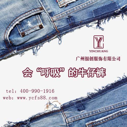浙江牛仔裤OEM厂,选银创服饰99.99%放心 浙江牛仔裤OEM厂   银创服饰