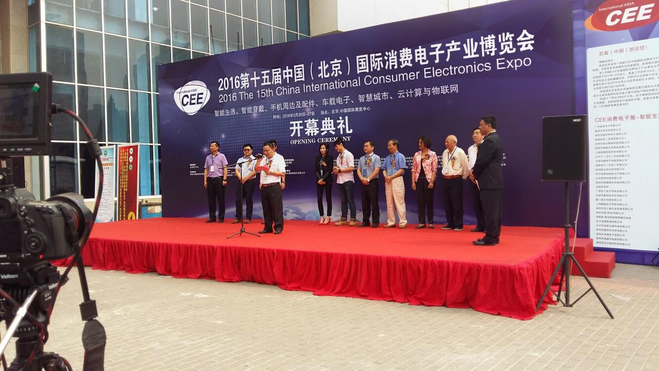 2017亚洲消费电子博览会-官方 中国亚洲消费电子博览会-官方发布