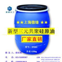 德缘化工三元共聚嵌段硅油 高浓嵌段硅油柔 三元共聚嵌段硅油DY333G批发
