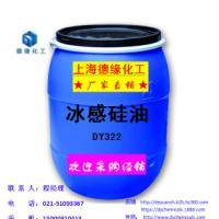 上海冰感硅油批发 供应冰凉手感柔软滑爽的冰感硅油