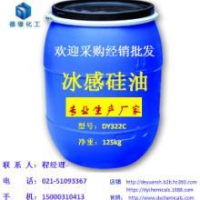 供应冰感硅油DY322C厂家直销有机硅油柔软剂 爽滑冰感