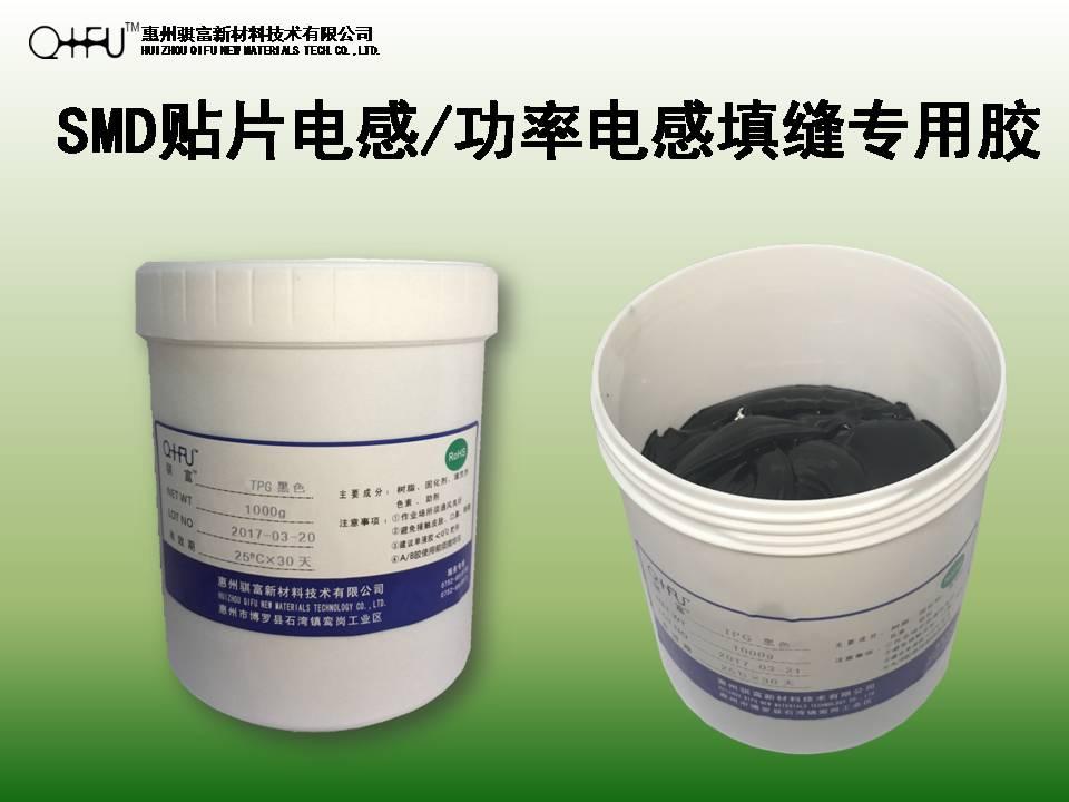 贴片电感 功率电感 填缝胶 软胶 环氧胶 单组分 FK661-TPG