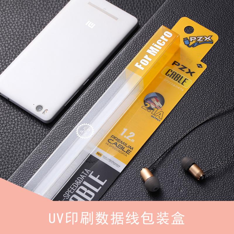 广州永裕胶盒包装加工定制UV印刷数据线包装盒手机配件塑料包装盒