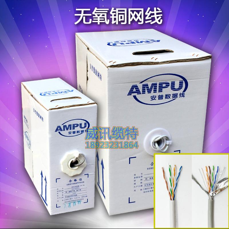 佛山安普AMPU网线监控用线电脑线四类/五类/超五类/六类无氧铜芯
