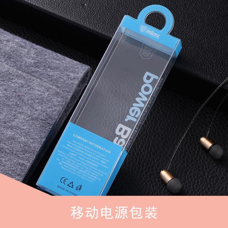 数码电子产品销售终端包装移动电源包装盒 UV印刷PVC塑料包装盒