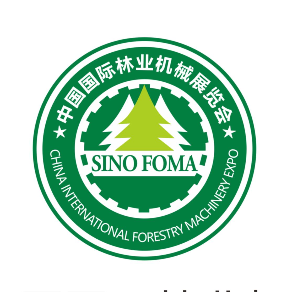 2017中国国际林业机械展览会