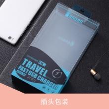 广州永裕胶盒插头包装 数码电子产品电脑配件UV印刷塑料包装盒定制批发
