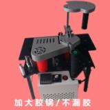 铝制加大胶锅手提封边机/半圆形封边机专用设备