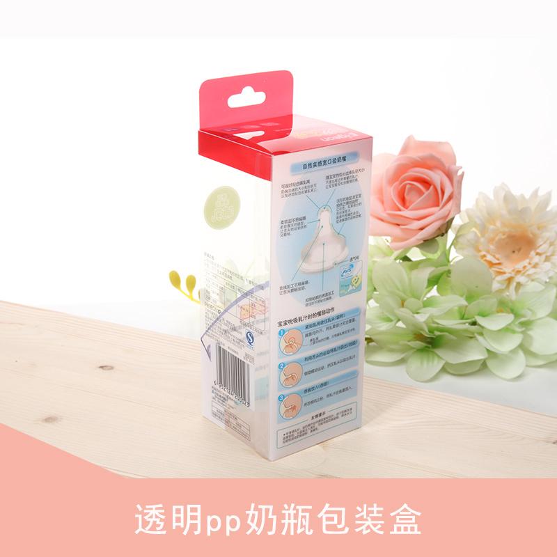 广州永裕胶盒透明pp塑料奶瓶包装盒母婴产品塑料包装盒厂家定制加工