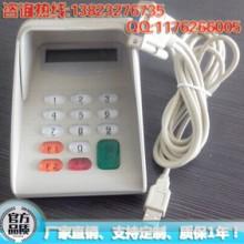 YD570S可编程语音密码键盘带加密算法医保小键盘YD570S密码键盘YD570S可编程密码键盘图片