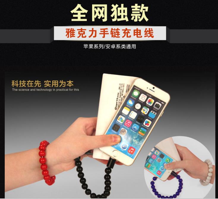 创意佛珠手链数据线iphone6S plus手腕充电线USB苹果安卓华为三星