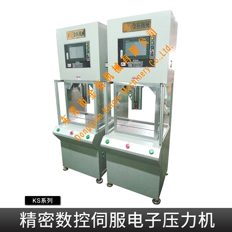 东莞金拓机械KS系列精密数控伺服电子压力机 数控液压压力机械设备