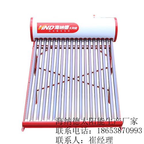 海南省18支管高效集热不锈钢家庭太阳能 海纳德太阳能热水器