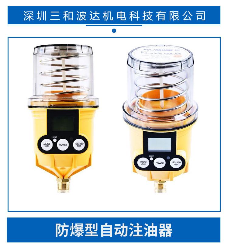 防爆型自动注油器干油集中微量润滑器进口加脂器厂家直销