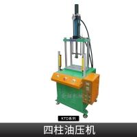 东莞金拓机械KTD系列四柱油压机 环保底噪音小五金冲压成型设备
