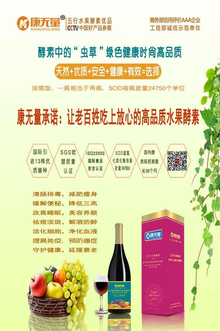 康无量五行水果酵素出售 厂家直销水果酵素清肠减肥 健康保健酵素