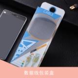 手机配件数据线包装盒 数码电子产品销售/终端包装UV印刷塑料盒