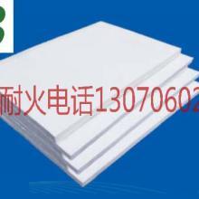 供应低热容量硅酸铝板供应低导热率耐火纤维板批发