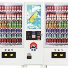 食品饮料香烟自动售货机