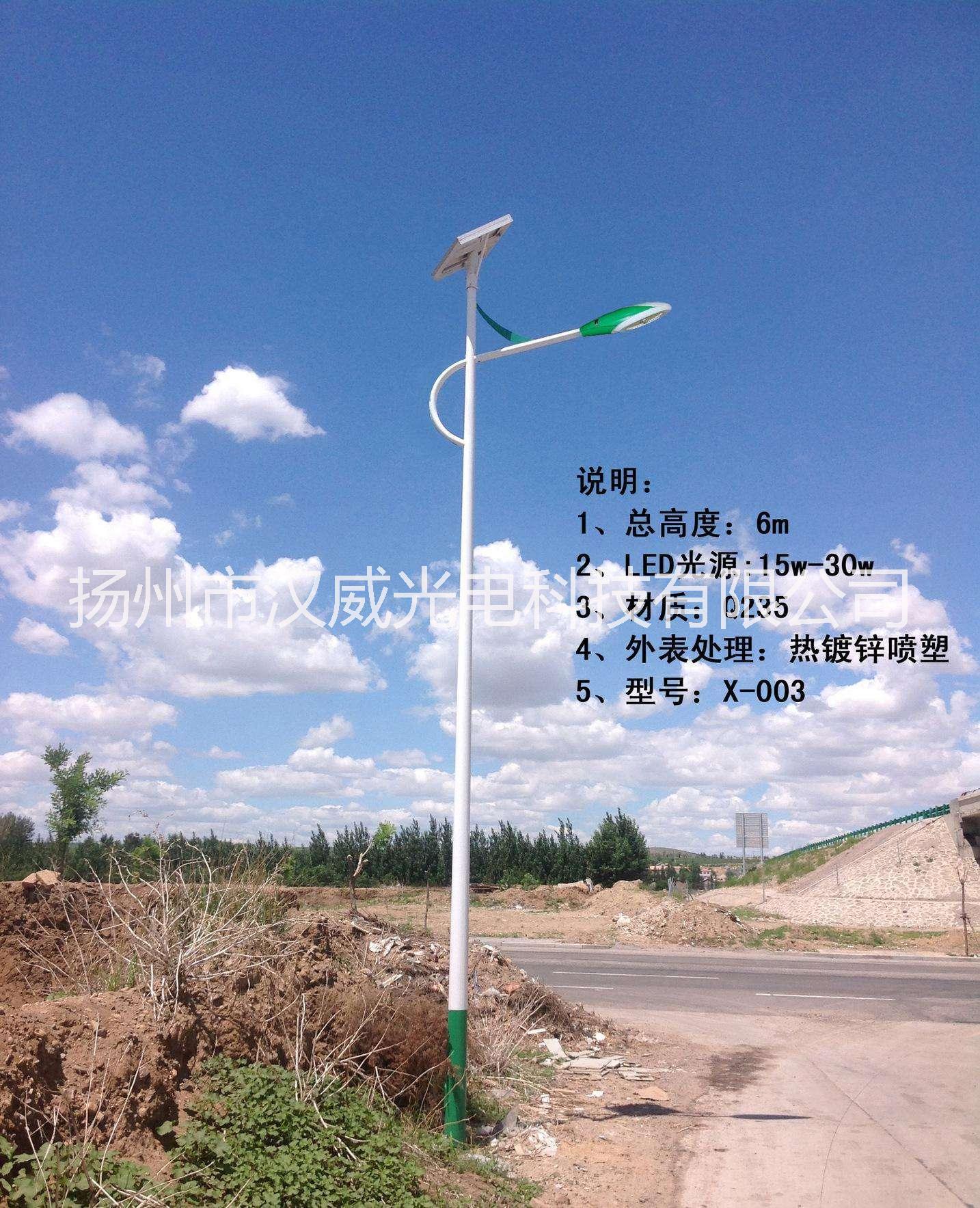 淮安太阳能路灯制造厂