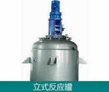 专业反应设备厂家提供_立式反应罐