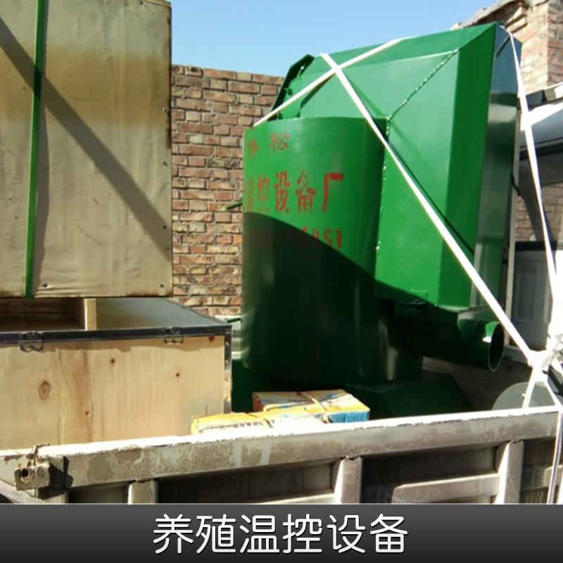 养殖温控设备出售图片/养殖温控设备出售样板图 (4)
