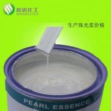 出售珠光浆PS-900闪银珠光白,珠光浆PS-900价格,珠光浆PS-900批发批发