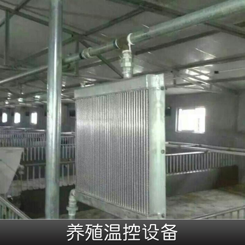 养殖温控设备出售图片/养殖温控设备出售样板图 (1)