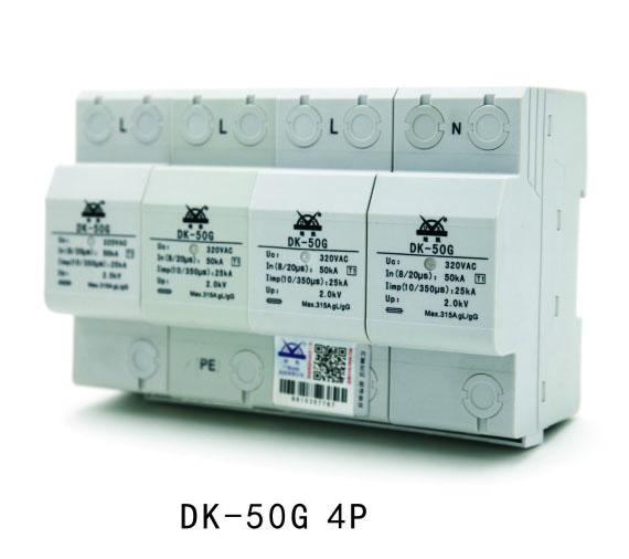 I类试验防雷器( 浪涌保护器SPD)型号:DK-50G