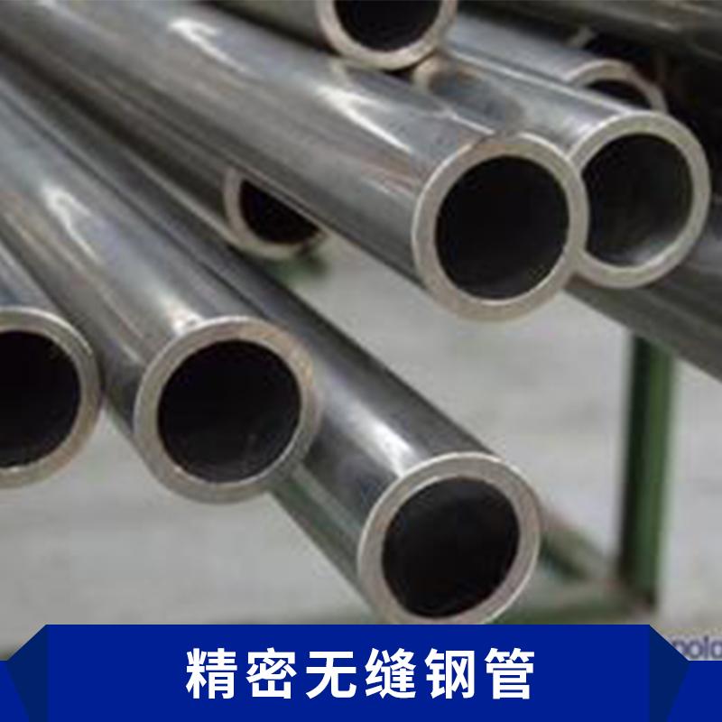 冷轧/冷拔精密无缝钢管 耐高压高光洁度高精度无缝合金钢管厂家直销