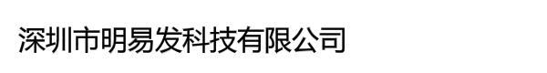 深圳市明易发科技有限公司