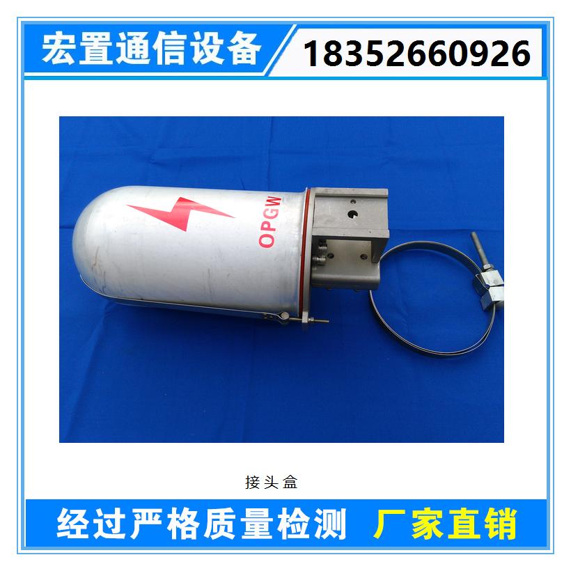 光缆接头盒 优质ADSS光缆金属接头盒  帽式接头盒