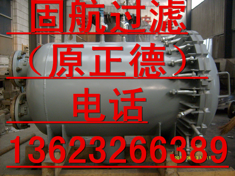 150立方150WGFB-150/16DN150航空煤油过滤分离器
