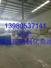 重庆市玻璃钢化粪池销售13980537141