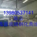 昆明市玻璃钢化粪池采购13980537141