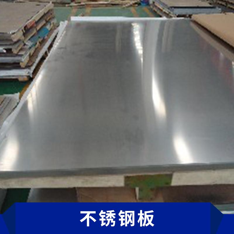 优质不锈钢板