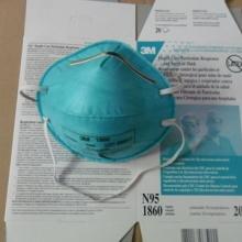 3M 1860防护口罩 医用防病毒口罩 N95防护口罩