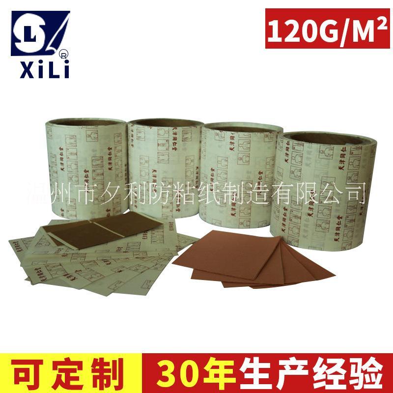 单面背印白格拉辛离型纸 留置针贴医疗专用离型纸 离型底纸 白格拉辛离型纸