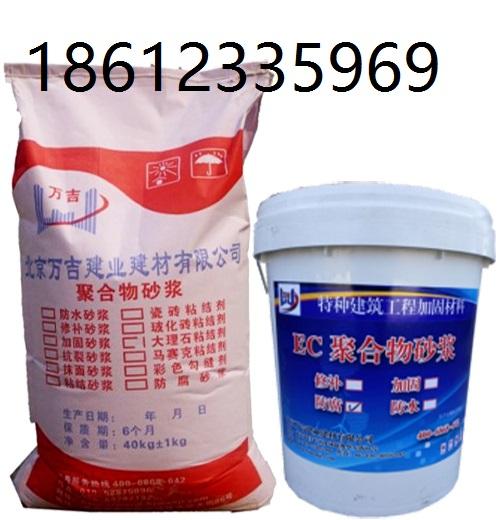 供应北京万吉EC聚合物修补砂浆