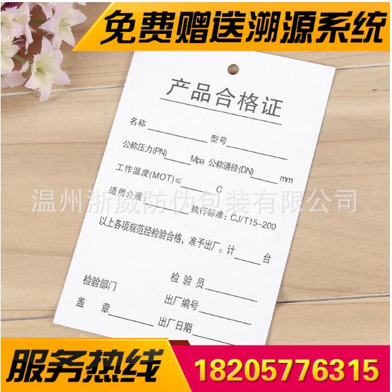 供应产品合格证标签 直销各种合格证吊牌 女装童装纸卡吊卡