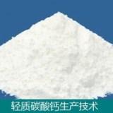节能先进的_轻质碳酸钙生产技术和设备 节能先进的轻质碳酸钙生产技术和设