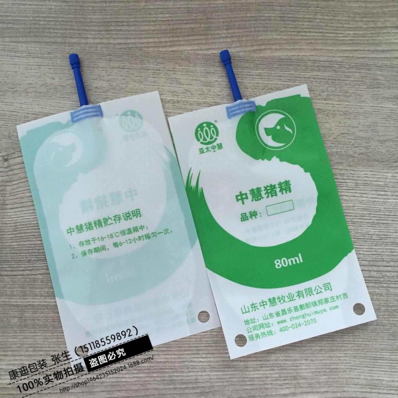 猪精液袋_100ML猪精液袋|猪精液吸嘴袋|袋装猪精液包装|猪精液包装袋|精液袋