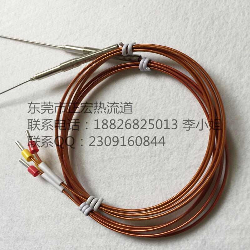 热流道热电偶 J型/K型1.0热流道探针热电偶 质量保证 价格优惠