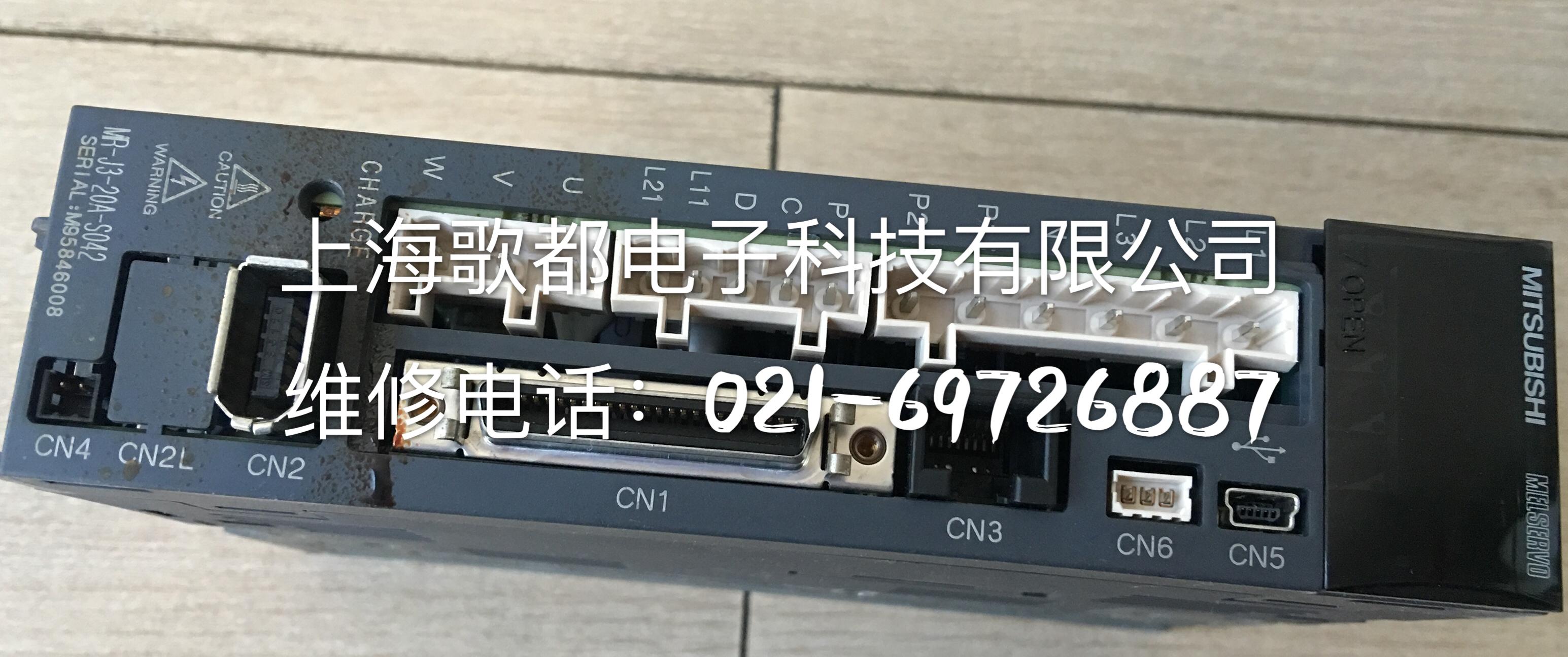MITSUBISHI三菱驱动器MR-J3-20A-S042 200W专业维修
