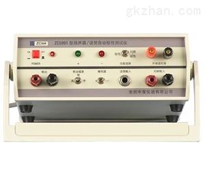 扬声器极性测试仪ZC5991  中策仪器  生产厂家